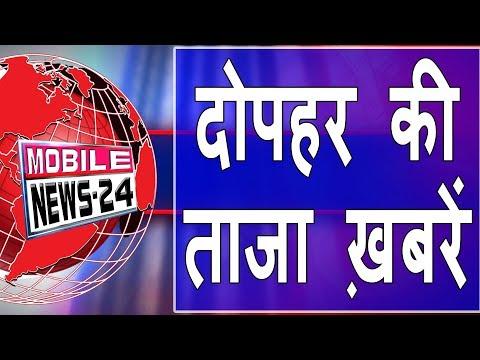 दोपहर की ताजा ख़बरें | Mid day news | News bulletin | Breaking News | Top 10 news | MobileNews 24.