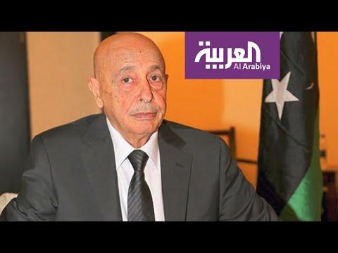 العرب اليوم - شاهد: عقيلة صالح يهاجم تدخّل أردوغان في ليبيا
