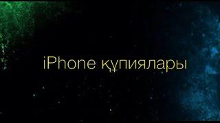 iPhone құпиялары