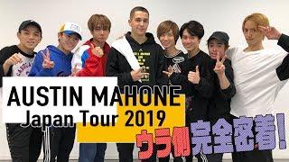 Travis Japan【AUSTIN MAHONE】Japan Tour 2019の裏側公開!