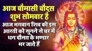 आज भगवान शिव की इस आरती को सुने !