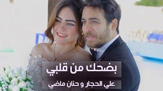 تحميل اغاني بضحك من قلبي - علي الحجار و حنان ماضي 2020.. Ali Elhaggar & Hanan Mady - Badhak Men 2lbi MP3