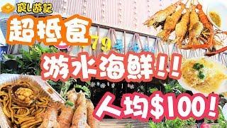 [窮L遊記‧深圳篇] #18 79號漁船 超抵食游水海鮮!!人均$100!