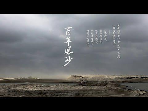 107-109 濁水溪揚塵治理成果影片