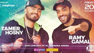 تحميل اغاني Tamer hosny ft Ramy gamal Dayb - تامر حسني ورامي جمال دايب من حفله المناره ٢٠١٩ MP3