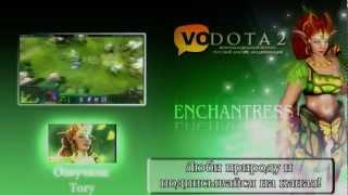 DotA 2 Enchantress - Русская Озвучка (DotA2VO.Ru)