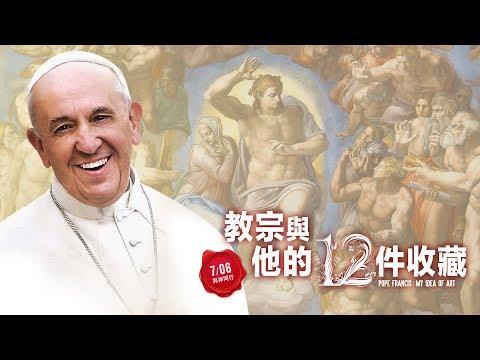 縱跨4000年藝術《教宗與12件收藏》首度4K揭密