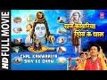 Chal Kanwariya Shiv Ke Dham I Watch online Hindi Full Movie video download
