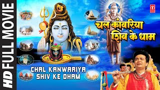 चल काँवरिया शिव के धाम I Chal Kanwariya Shiv Ke Dham I Watch online Hindi Full Movie, Full Hind Film