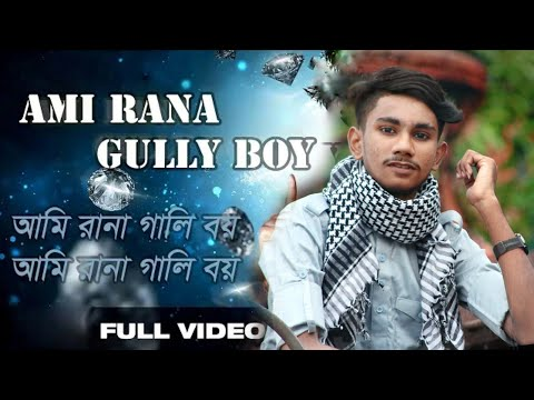 Download | আমি রানা | | Ami Rana Rap Song Full HD Videos 2019 | | Afnan official | |lyrics song | HD Mp4 3GP Video and MP3
