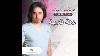 اغاني حصرية Naif Al Badr ... Ma Arafni | نايف البدر ... ما عرفني تحميل MP3