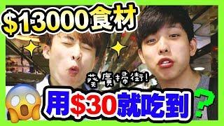 【😋試食】$13000食材💰用$30就吃到!?葵涌廣場吃過「最好吃和最難吃」是...?(中字) #下集