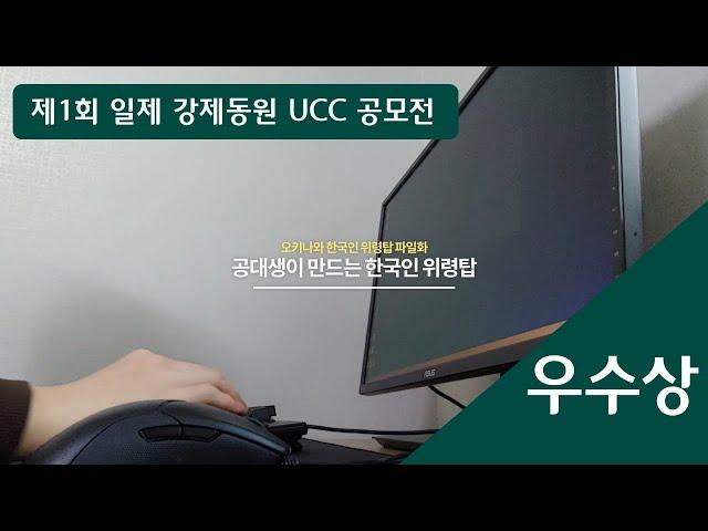[제1회 일제 강제동원 UCC 공모전 우수상 수상작] 공대생이 만드는 한국인위령탑