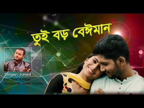 Tui Boro Beyman | তুই বড় বেঈমান | By Juned | Bangla New Song 2019