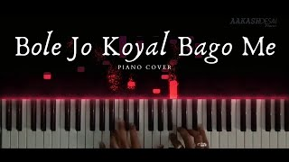 Bole Jo Koyal Bago Me Instrumental Chudi Jo Khanki Yaad