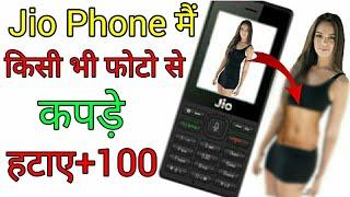 Jio phone me photo ka 100 effect in photo mai 100 clour