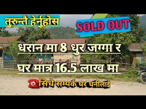 अभर परेकोहुनाले,धरान मा अत्यन्तै सस्तो घर बिक्री मा   Dharan ghar jagga