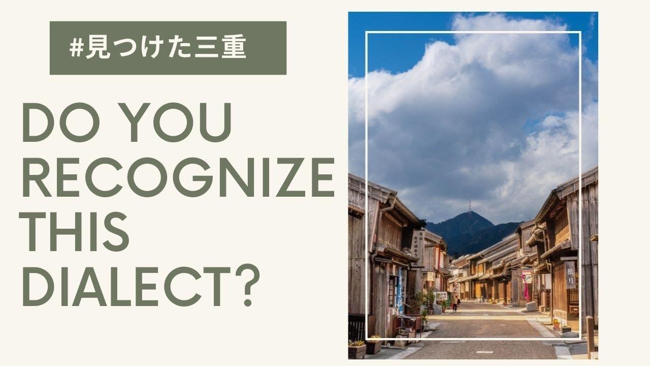 #見つけた三重~三重県の方言わかる?~Do you recognize this dialect?