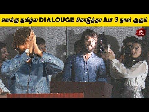 புதுசா வந்த என்ன ஏத்துக்கோங்க- Vijay Deverakonda | Dear Comrade |