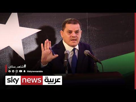 العرب اليوم - 41 نائباً برلمانياً يطالبون بسحب الثقة من حكومة الدبيبة