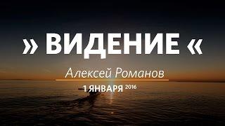 Церковь «Слово жизни» Москва. Воскресное богослужение, Алексей Романов 01.01.17