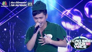 เพลง หมดแก้ว - กัส I Can See Your Voice Thailand