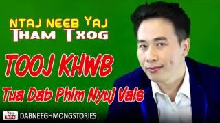 Dab Neeg  Xwm Txheej  Tooj Khwb Tua Tau Dab Phim Nyuj Vais  2/25/2017