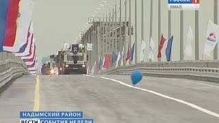 Торжественный запуск автомобильного моста через реку Надым