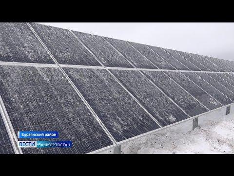 Бурзянском районе официально заработала самая крупная в республике солнечная электростанция