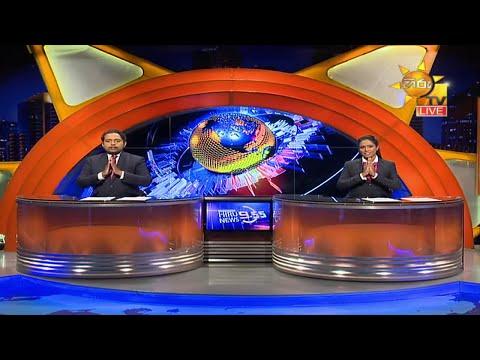 Hiru News 9.55 PM | 2020-09-17