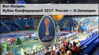 Открытие Кубка Конфедераций 2017