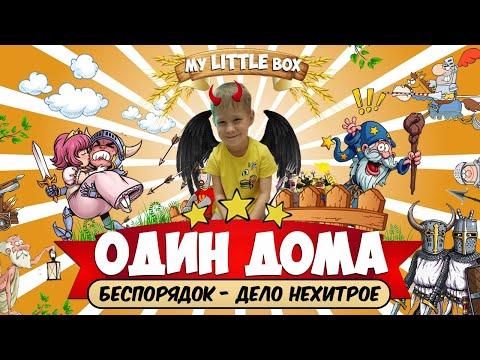 Green Day - Один Дома ( ПАРОДИЯ )