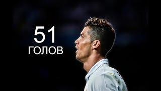 РОНАЛДУ ● ВСЕ 51 ГОЛОВ ЗА СЕЗОН 2016/17