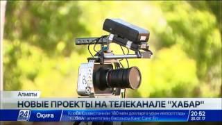Телеканал «Хабар» порадует зрителей новыми проектами