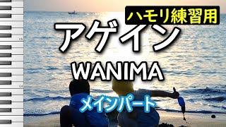 mqdefault - アゲイン(メインパート)/WANIMA(ハモリ練習用) ドラマ「メゾン・ド・ポリス」主題歌