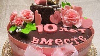 Поздравление с 10-летней годовщиной свадьбы.