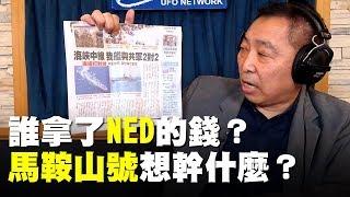 '19.08.12【觀點│唐湘龍時間】誰拿了NED的錢?馬鞍山號想幹什麼?