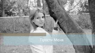 Христианские песни -Alla Pelts / прости меня