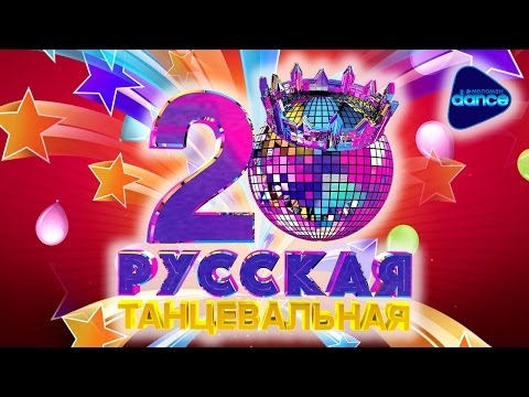 RUSSIA TOP 20 DANCE HITS 2016 OFFICIAL CHART