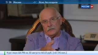 Никита Михалков: О пошлости - 30.08.2014 13:41
