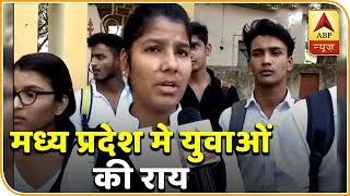 मध्य प्रदेश विधानसभा चुनाव को लेकर सुषमा स्वराज के संसदीय क्षेत्र विदिशा के युवाओं की राय जानिए