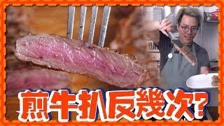 【煎扒小學雞#2】牛扒反幾次最好?