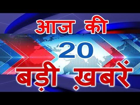 आज की सबसे बड़ी खबरें   Today latest news   aaj ki taaja samachar   Breaking news   MobileNews 24.