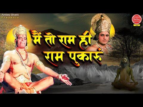 मैं तो राम ही राम पुकारू