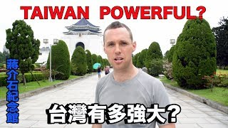 台灣有多強大?How POWERFUL is Taiwan?