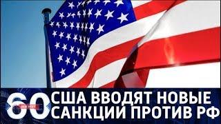 60 минут. ДРАКОНОВСКИЕ санкции США: Америка ищет, как больнее ударить Россию. От 09.08.2018