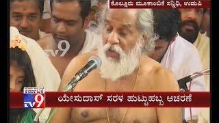 KJ Yesudas Turns 77, Sings Keerthanas at Kollur Mookambika Temple