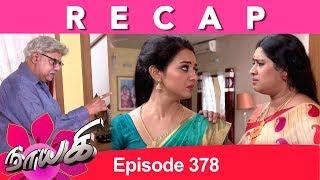 RECAP : Naayagi Episode 378, 16/05/19