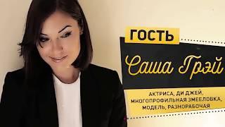 Big Russian Boss Show Выпуск #9 СЕКРЕТНЫЙ СУПЕР ГОСТЬ (kopia)
