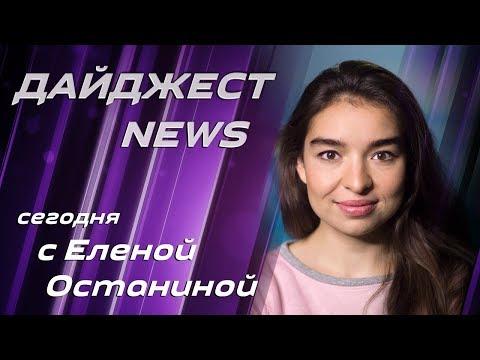 Новости на OstWest 6.4.18 Новые санкции против Кремля. Скрипаль пришел в сознание. ХСС и беженцы